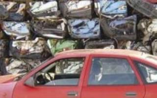 Проверка на утилизацию автомобилей