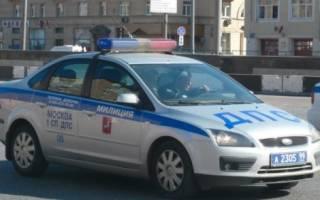 Порядок оформления нарушения ПДД работником ГИБДД