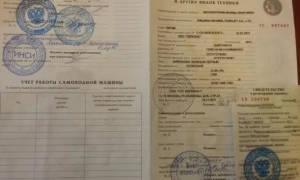 Какие документы нужны на квадроцикл в России?