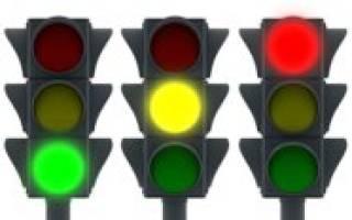Желтый свет светофора что означает