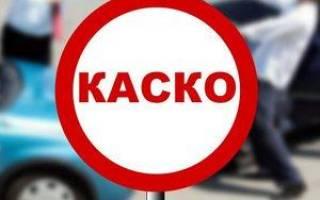 Как вернуть КАСКО при продаже авто