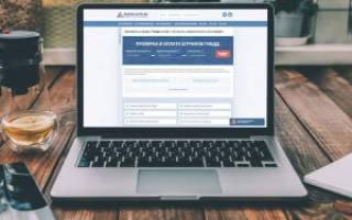Проверить штраф по протоколу об административном правонарушении