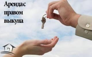 Что значит аренда с правом выкупа