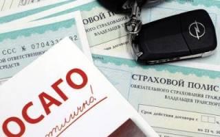 Какие документы нужны для автострахования ОСАГО?