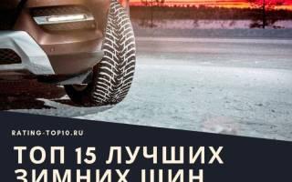 Какие шины самые лучшие для зимы