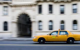 Какие документы нужны для открытия такси?