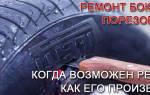 Ремонт бокового пореза бескамерной шины своими руками