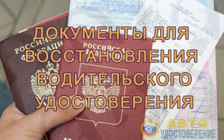 Какие нужны документы для восстановления водительского удостоверения?