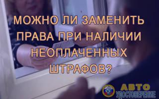 Проверяют ли штрафы при замене водительского удостоверения?