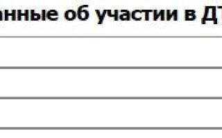 База ДТП по номеру машины