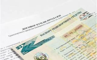 Как сделать документы на машину без документов?