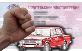 Возврат водительского удостоверения после истечения срока лишения
