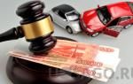Взыскание страхового возмещения по ОСАГО судебная практика