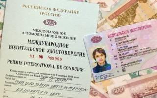 На какой срок выдается международное водительское удостоверение