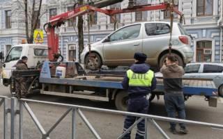Какой штраф за эвакуацию автомобиля?