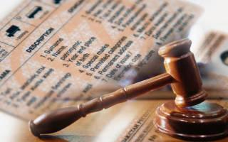 В каких случаях лишают водительских прав?