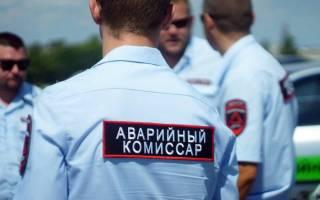 Оформление ДТП через аварийного комиссара
