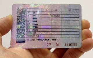 Как узнать подлинность водительского удостоверения?